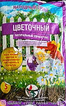 Цветочный «Народный грунт». 5л.