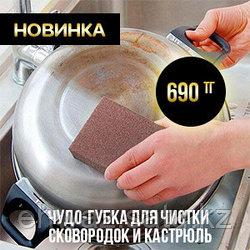 Черная пятница! Чудо-губка для чистки сковородок и кастрюль