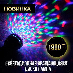 Черная пятница! Светодиодная вращающаяся диско лампа
