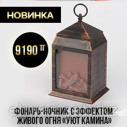 Черная пятница! Фонарь-ночник с эффектом живого огня «Уют камина»