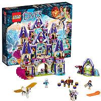 Игрушка Лего Эльфы (Lego Elves) Небесный замок Скайры, фото 1