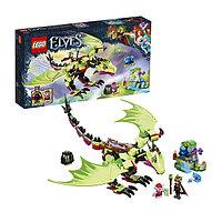 Игрушка Лего Эльфы (Lego Elves) Дракон Короля Гоблинов, фото 1