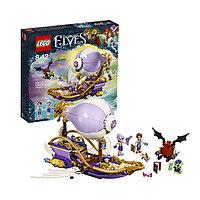 Игрушка Лего Эльфы (Lego Elves) Погоня за амулетом