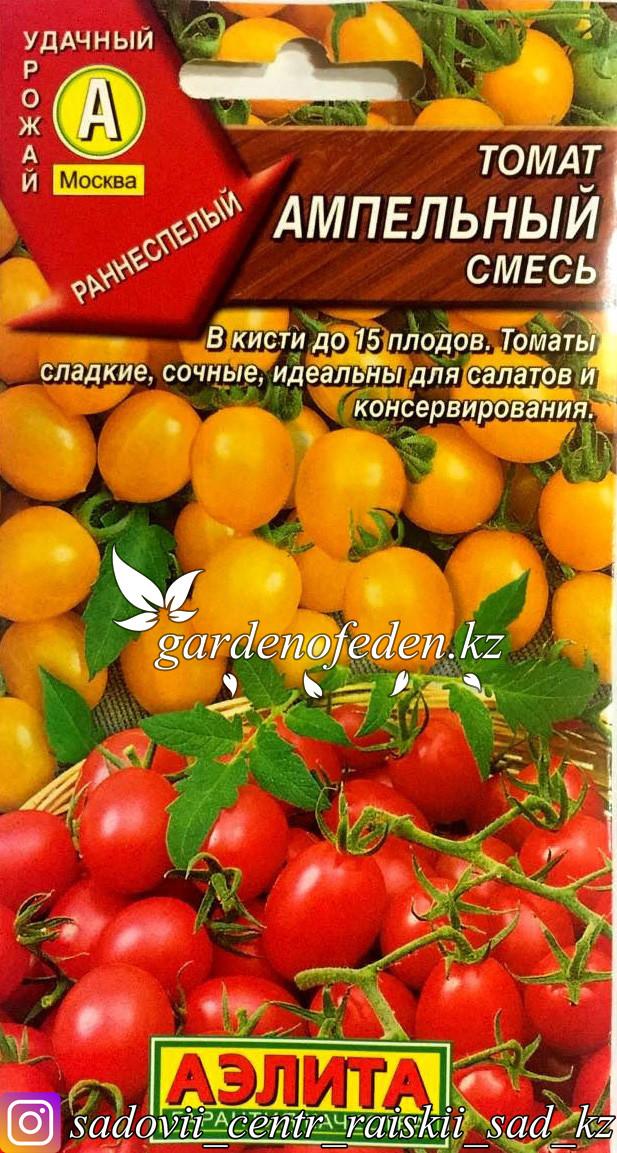 """Семена томата Аэлита """"Ампельный, смесь""""."""