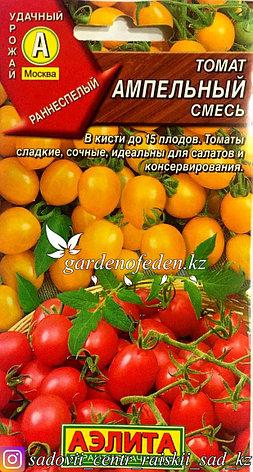 """Семена томата Аэлита """"Ампельный, смесь""""., фото 2"""