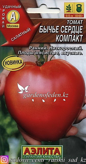 "Семена томата Аэлита ""Бычье сердце компакт""."