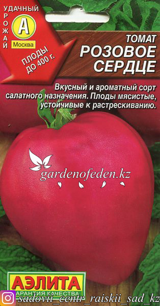 "Семена томата Аэлита ""Розовое сердце""."