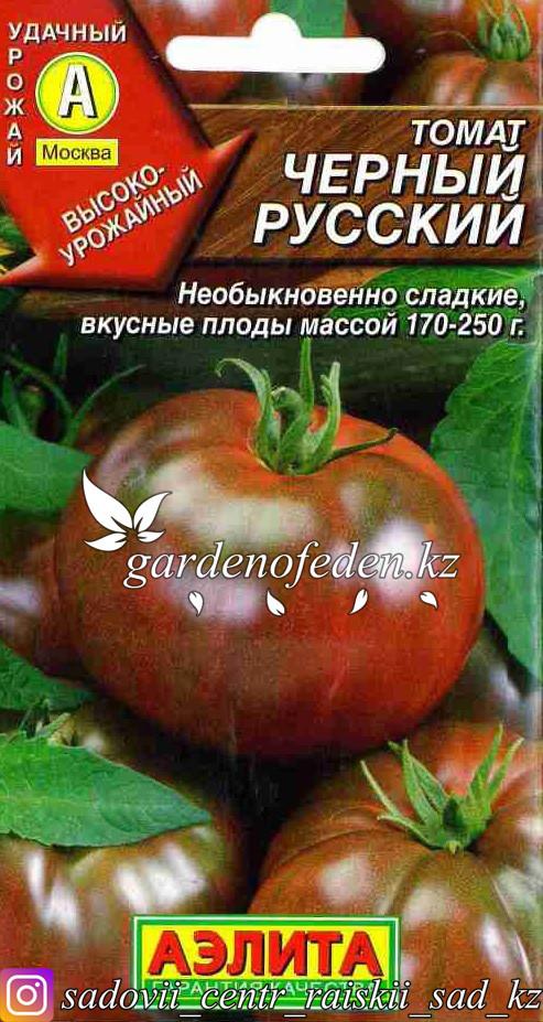 """Семена томата Аэлита """"Черный русский""""."""