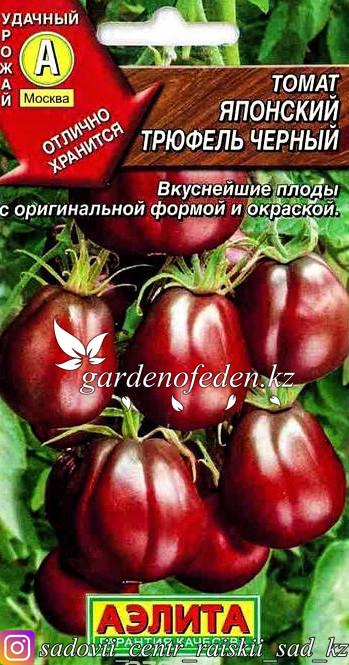 """Семена томата Аэлита """"Японский трюфель черный""""."""