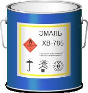 Эмаль ХВ-785 красно-коричневая