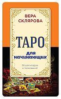 """Книга """"Таро для начинающих"""", Вера Склярова"""