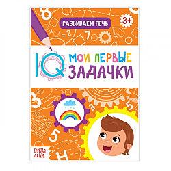 """IQ Мои первые задачки """"Развиваем речь"""""""