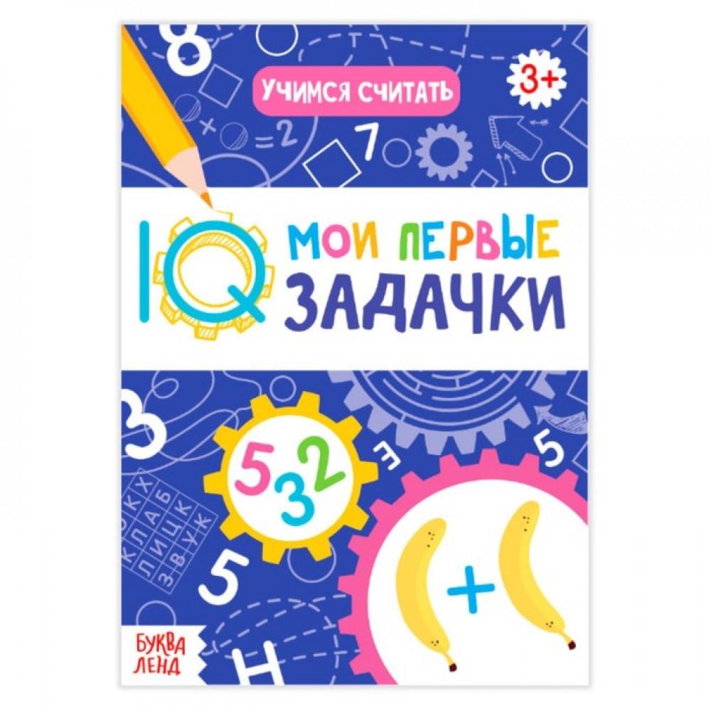 """IQ Мои первые задачки """"Учимся считать"""""""