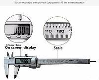 Штангенциркуль электронный (цифровой) 150 мм, корпус металлический