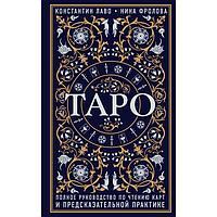 Тайнытаро. Таро. Полное руководство по чтению карт и предсказательной практике