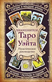 Книга Знаменитое Таро Уэйта издательство Эксмо