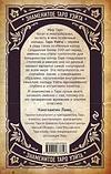Книга Знаменитое Таро Уэйта издательство Эксмо, фото 2