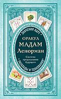 Книга Оракул Мадам Ленорман Нина Фролова.
