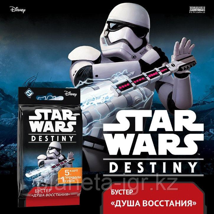 Настольная игра STAR WARS: DESTINY. БУСТЕРЫ «ДУША ВОССТАНИЯ»