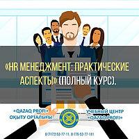 Семинар для HR менеджеров