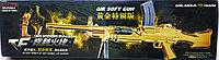 Автомат пластиковый Jie Ke Airsoft Gun 636AA золотистый, с пластик. пульками 6 мм, фото 1
