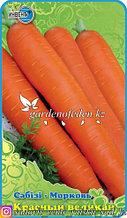 """Семена моркови """"Красный великан""""."""