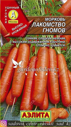 """Семена моркови Аэлита """"Лакомство гномов""""."""