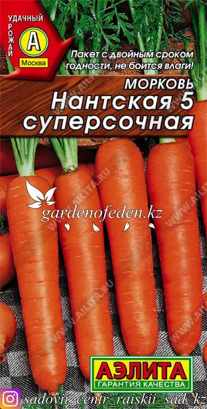 "Семена моркови Аэлита ""Нантская 5 суперсочная""."