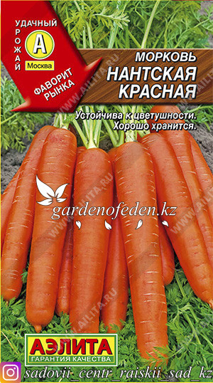 """Семена моркови Аэлита """"Нантская красная""""."""