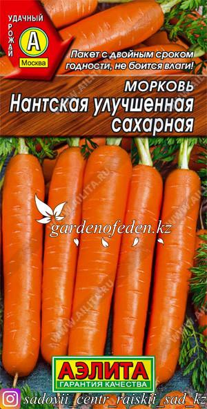 """Семена моркови Аэлита """"Нантская улучшенная сахарная""""."""