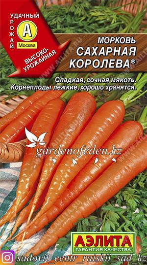 """Семена моркови Аэлита """"Сахарная королева""""."""