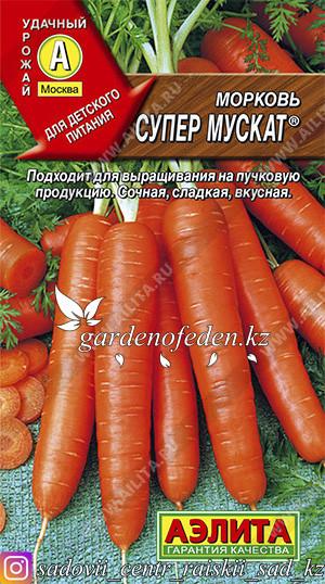 "Семена моркови Аэлита ""Супер мускат""."