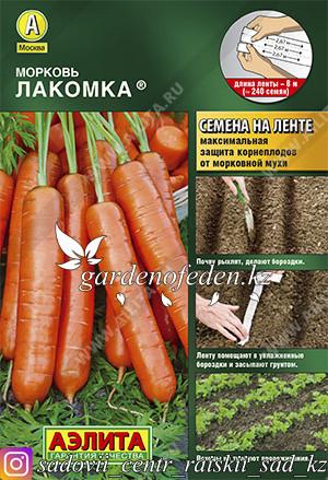 """Семена моркови на ленте Аэлита """"Лакомка""""."""