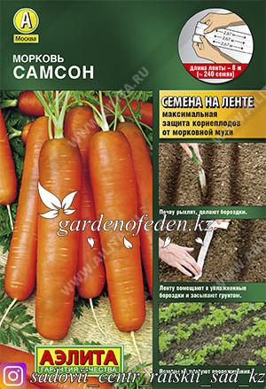 """Семена моркови на ленте Аэлита """"Самсон""""."""