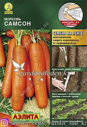 """Семена моркови на ленте Аэлита """"Самсон""""., фото 2"""
