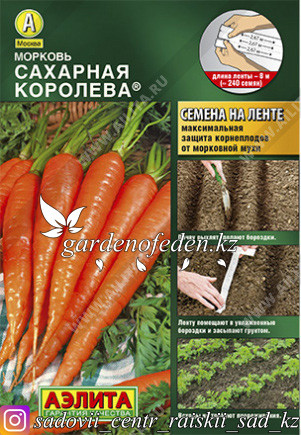"""Семена моркови на ленте Аэлита """"Сахарная королева""""."""