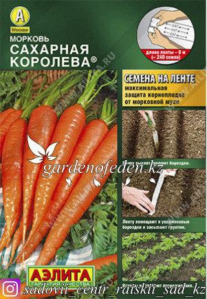 """Семена моркови на ленте Аэлита """"Сахарная королева""""., фото 2"""