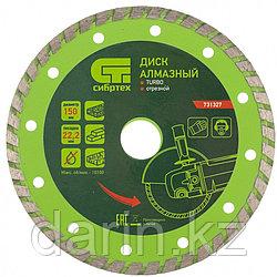 Диск алмазный, отрезной Turbo, 150 х 22.2 мм, сухая резка Сибртех