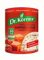Хлебцы Dr.Korner «Кукурузно-рисовые карамельные»