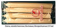 Свечи бытовые Омск 17см.