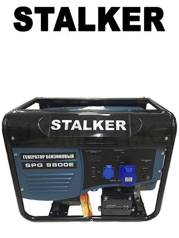 Сталкер SPG 9800E, 7,5 кВт (Stalker)