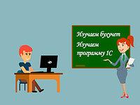Бухгалтерские курсы «ОТ АЗОВ ДО БАЛАНСА» по авторской методике В.П.Проскуриной.По новому типовому плану счетов