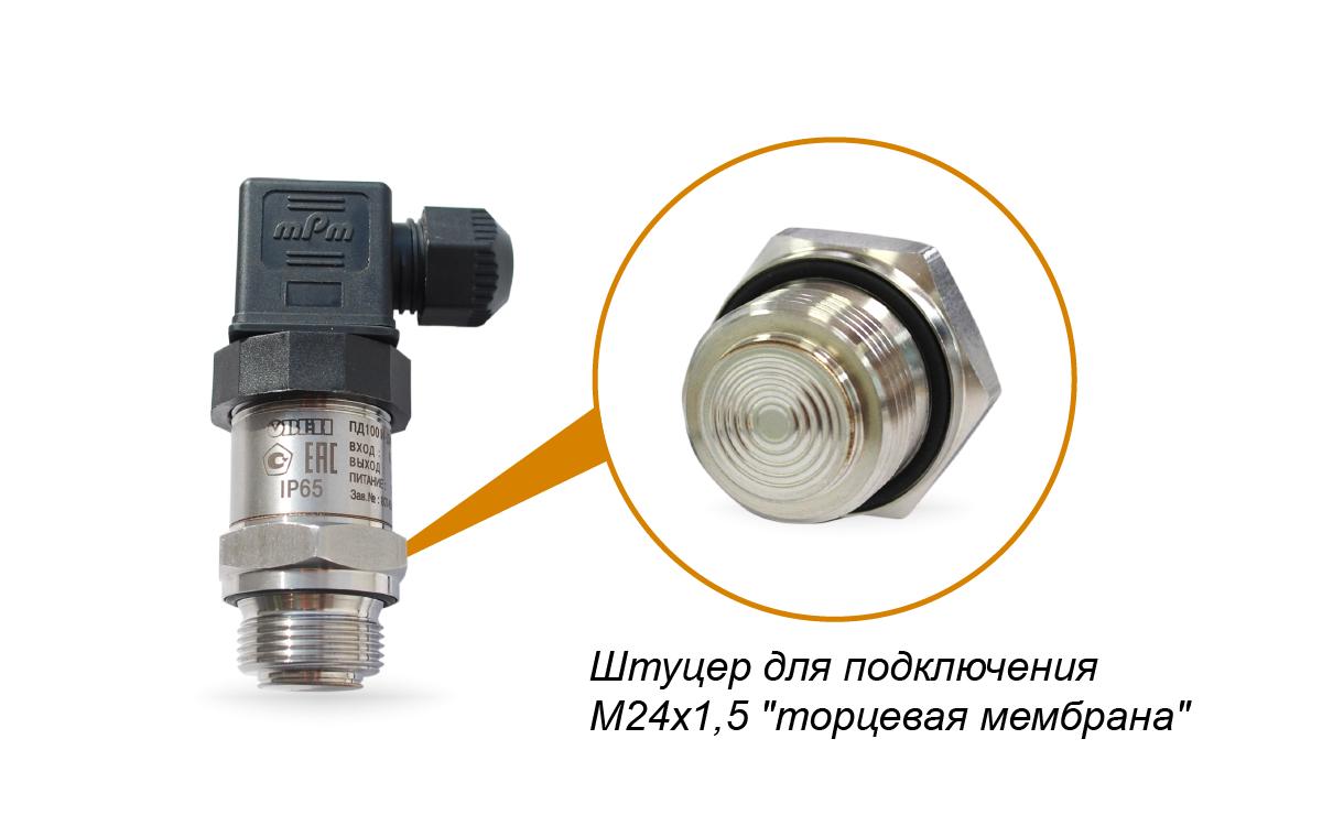 Датчик давления для вязких, загрязнённых сред ПД100 модель 141