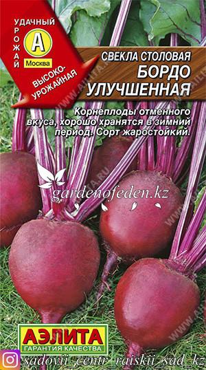 """Семена свеклы столовой Аэлита """"Бордо улучшенная""""."""