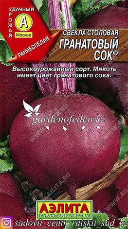 """Семена свеклы столовой Аэлита """"Гранатовый сок""""., фото 2"""