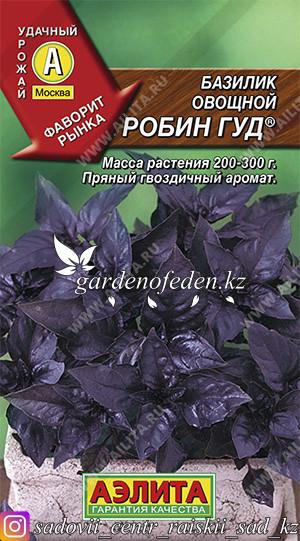 "Семена базилика овощного Аэлита ""Робин Гуд""."