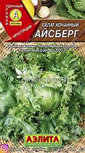 "Семена салата кочанного Аэлита ""Айсберг""."