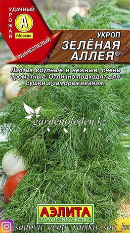 """Семена укропа Аэлита """"Зеленая аллея""""., фото 2"""
