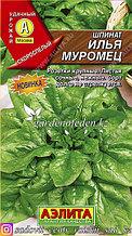 """Семена шпината Аэлита """"Илья Муромец""""."""