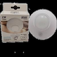 Многофункциональный автономный сенсорный светильник 2W (КРУГ, СЕРЕБРО)